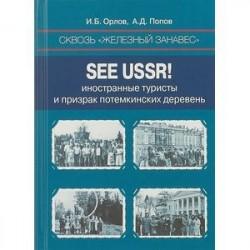 Сквозь «железный занавес». Sее USSR! Иностранные туристы и призрак потемкинских деревень