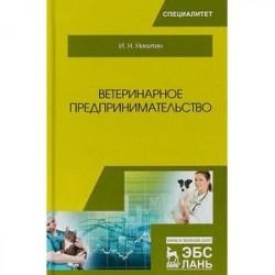 Ветеринарное предпринимательство: Учебное пособие
