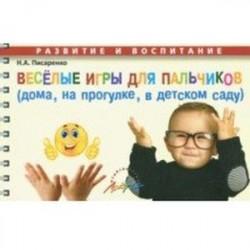 Веселые игры для пальчиков (дома, на прогулке, в детском саду)