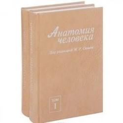 Анатомия человека. Учебник. Гриф УМО вузов России
