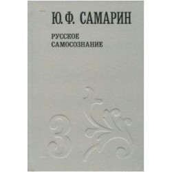 Собрание сочинений в 5 томах. Том 3. Русское самосознание