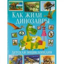 Как жили динозавры. Детская энциклопедия