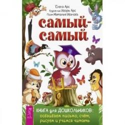 Самый-самый. Книга для дошкольников: осваиваем письмо, счет, рисуем и учимся читать