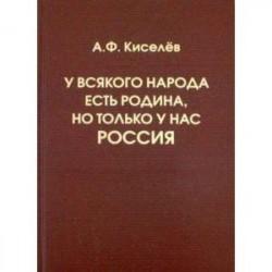 У всякого народа есть своя Родина, но только у нас - Россия