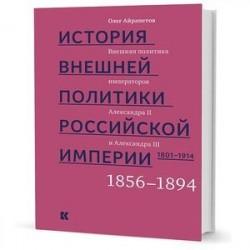 История внешней политики Российской империи. 1801-1914. Том 3