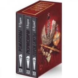 Комплект в 3-х книгах 'Царская Россия'. Романовы, Рюриковичи, Герои Смуты