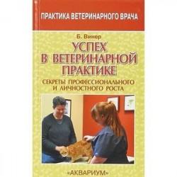 Успех в ветеринарной практике. Секреты профессионального и личностного роста
