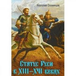 Статус Руси в XIII–XVI веках. Тюрки или монголы?