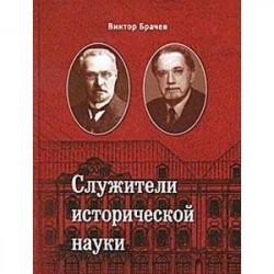 Служители исторической науки
