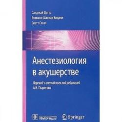 Анестезиология в акушерстве