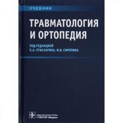 Травматология и ортопедия. Учебник ВУЗ