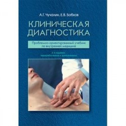 Клиническая диагностика. Проблемно-ориентированный учебник по внутренней медицине