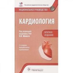Кардиология.Краткое издание