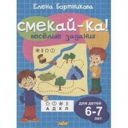 Веселые задания для детей 6-7 лет