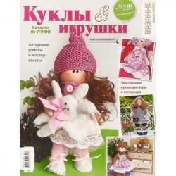 Куклы и игрушки. Каталог №7/2018