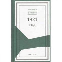1921 год
