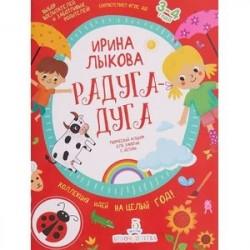 Радуга-дуга. Творческий альбом для занятий с детьми. 3-4 года. ФГОС ДО