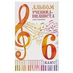 Альбом ученика-пианиста:хрестоматия :6 класс