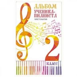 Юному музыканту-пианисту:хрестоматия: 2 класс