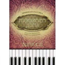 Музицируем дома. Любимая классика. Пьесы для фортепиано в простом переложении. Выпуск 3