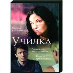 Училка. (4 серии). DVD