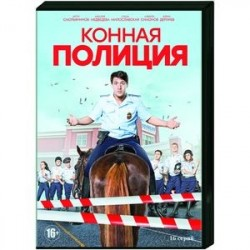 Конная полиция. (16 серий). DVD