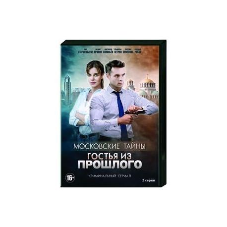 Московские тайны. Гостья из прошлого. (2 серии). DVD