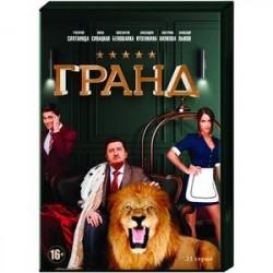 Гранд. (21 серия). DVD