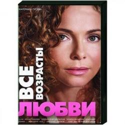 Все возрасты любви. (8 серий). DVD