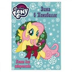 Мой маленький пони. Книга для творчества. Зима в Понивилл
