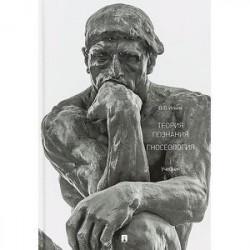 Теория познания. Гносеология. Учебник