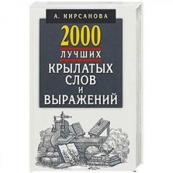 2000 лучших крылатых слов и выражений.Толковый словарь