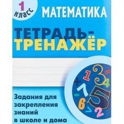 Математика. 1 класс. Тетрадь-тренажер