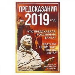 Предсказания на 2019 год.Что предсказала россиянам Ванга?