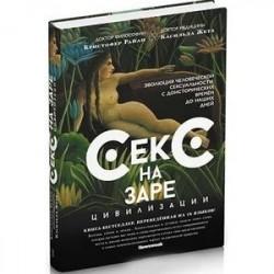 Секс на заре цивилизации