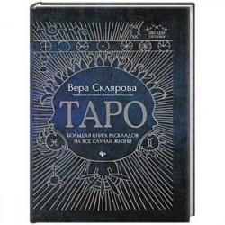 Таро:большая книга раскладов на все случаи жизни