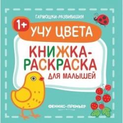 Учу цвета 1+: книжка-раскраска для малышей