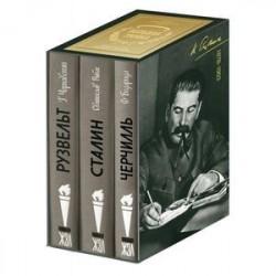 Большая тройка. Комплект из 3-х книг. Сталин. Рузвельт. Черчилль