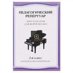 Хрестоматия для фортепиано. 2-й класс детской музыкальной школы