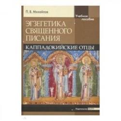 Экзегетика Священного Писания: Каппадокийские Отцы