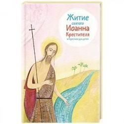 Житие святого Иоанна Крестителя