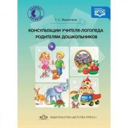Консультации учителя-логопеда родителям дошкольников. ФГОС