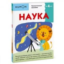 Kumon. Наука