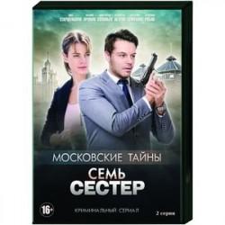 Московские тайны. Семь сестер. (2 серии). DVD