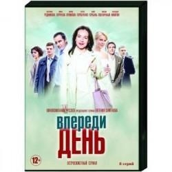 Впереди день. (8 серий). DVD