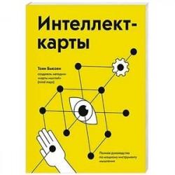Интеллект-карты. Полное руководство по мощному инструменту мышления