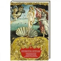 Женщины-легенды. Мифические богини и библейские жены. Прекрасные и мудрые, карающие и милосердные…