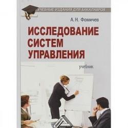 Исследование систем управления. Учебник для бакалавров