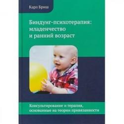 Биндунг - психотерапия: младенчество и ранний возраст