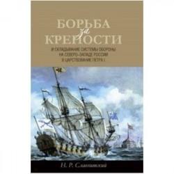 Борьба за крепости и складывание системы обороны на Северо-Западе России в царствование Петра I